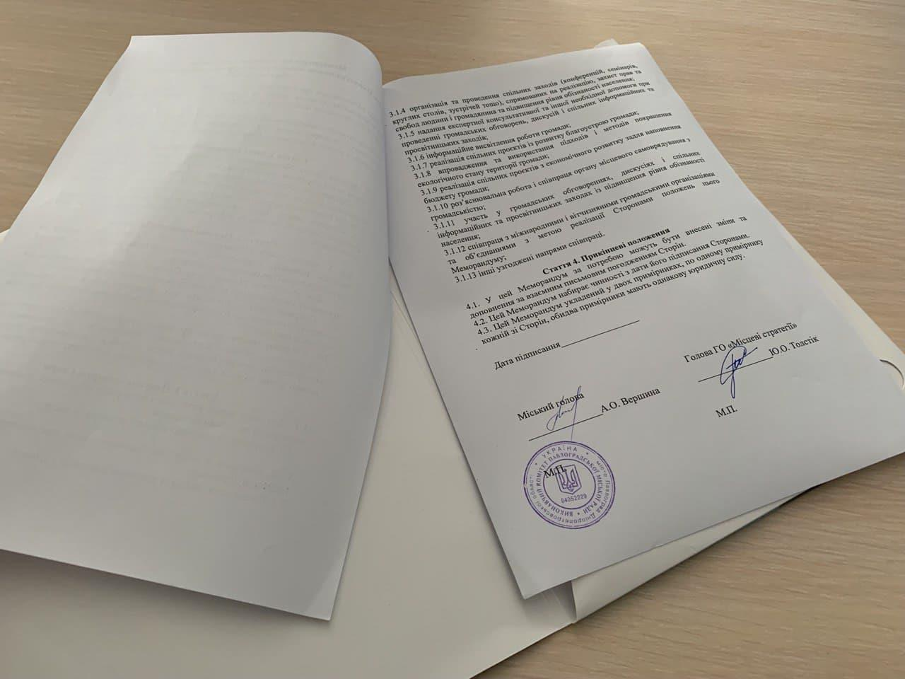 «Місцеві стратегії» підписали меморандум з міським головою Павлограда